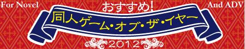 おすすめ!同人ゲーム・オブ・ザ・イヤー2012 for Novel and ADV