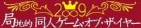 2009局地的同人ゲーム・オブ・ザ・イヤー